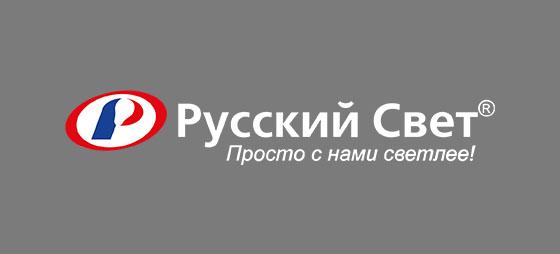 https://sarlight.ru/wp-content/uploads/2019/09/russkij-svet.jpg